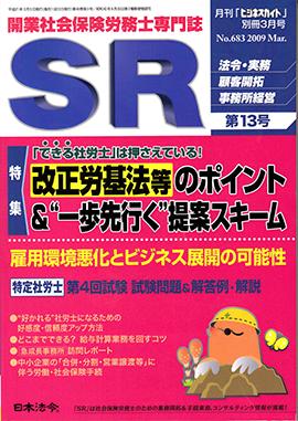0903ビジネスガイドSR_ページ_1