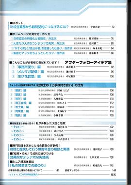 0909ビジネスガイドSR_ページ_2