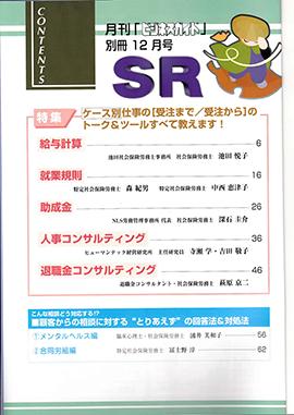 0712ビジネスガイドSR_ページ_2