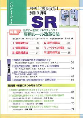 0709ビジネスガイドSR_ページ_2
