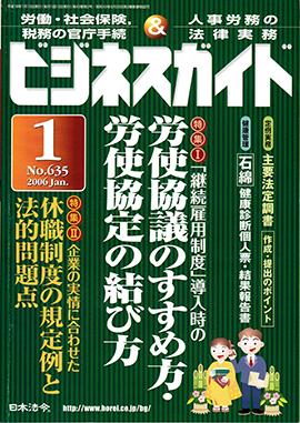 0601ビジネスガイド_ページ_1