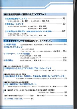 0812ビジネスガイドSR_ページ_2
