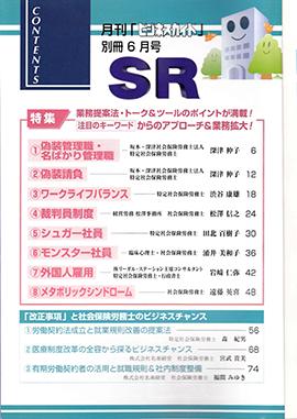 0806ビジネスガイドSR_ページ_2