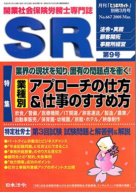 0803ビジネスガイドSR_ページ_1