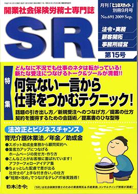 0909ビジネスガイドSR_ページ_1