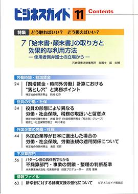 1011ビジネスガイド_ページ_2