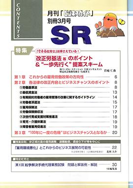 0903ビジネスガイドSR_ページ_2