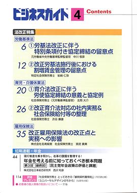 1004ビジネスガイド_ページ_2