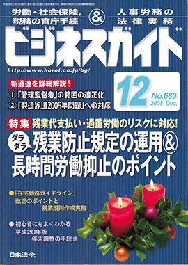0812ビジネスガイド_ページ_1