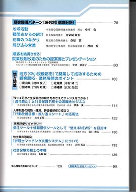 0709ビジネスガイドSR_ページ_3