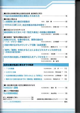 0912ビジネスガイドSR_ページ_2