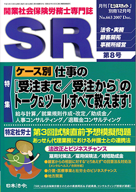 0712ビジネスガイドSR_ページ_1