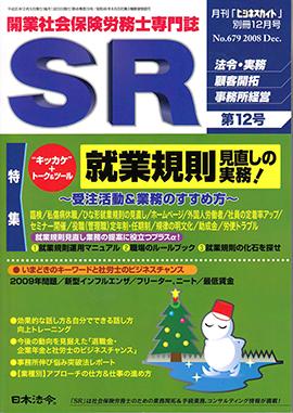 0812ビジネスガイドSR_ページ_1