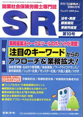 0806ビジネスガイドSR_ページ_1