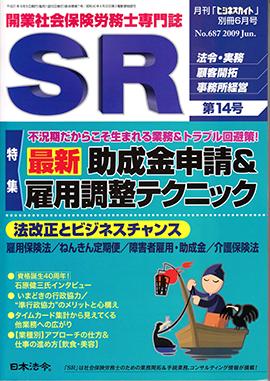 0906ビジネスガイドSR_ページ_1