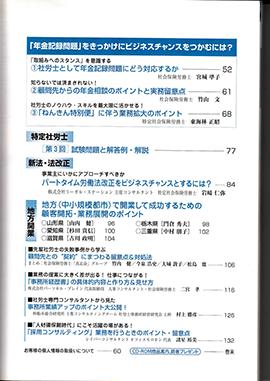 0803ビジネスガイドSR_ページ_2