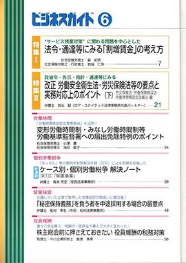 0601ビジネスガイド_ページ_2