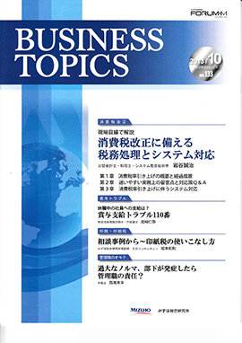 1310BUSINESS-TOPICS