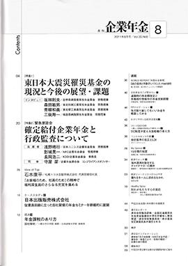 1108企業年金2