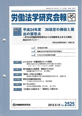 1205労働法学研究会報