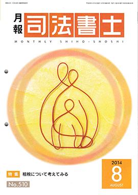 1408月報司法書士_ページ_1