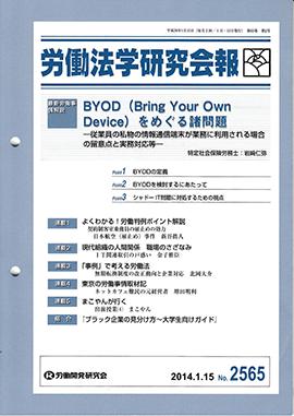 1401労働法学研究会報
