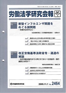 0911労働法学研究会報