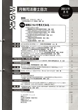 1408月報司法書士_ページ_2