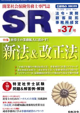『ビジネスガイドSR』岩崎執筆記事