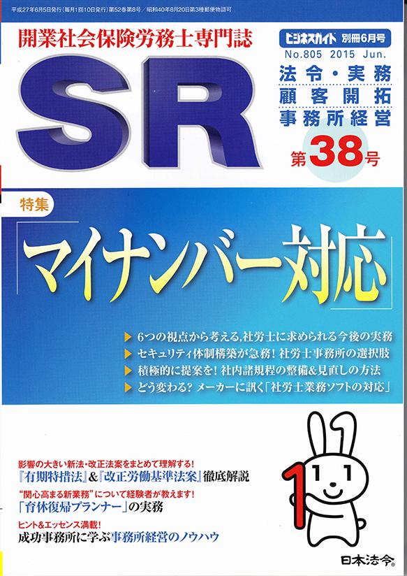 『ビジネスガイドSR』6月号01