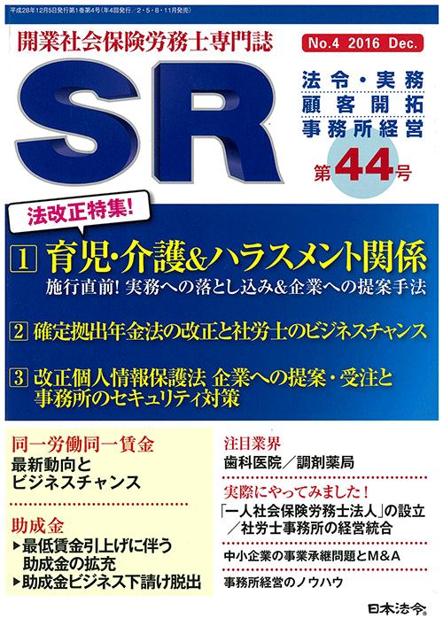『SR』第 44 号
