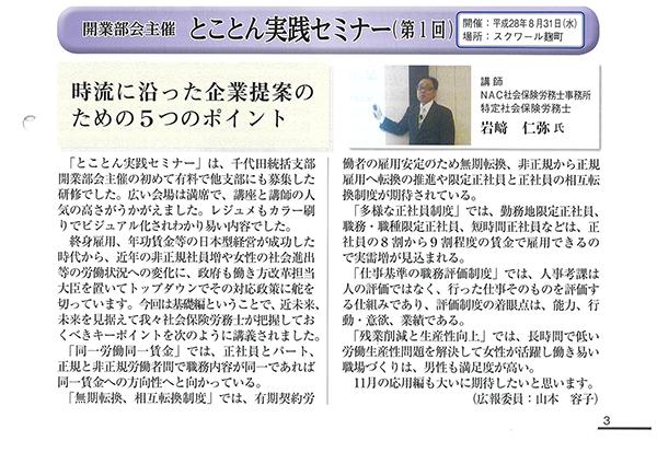 東京都社労士会会報2