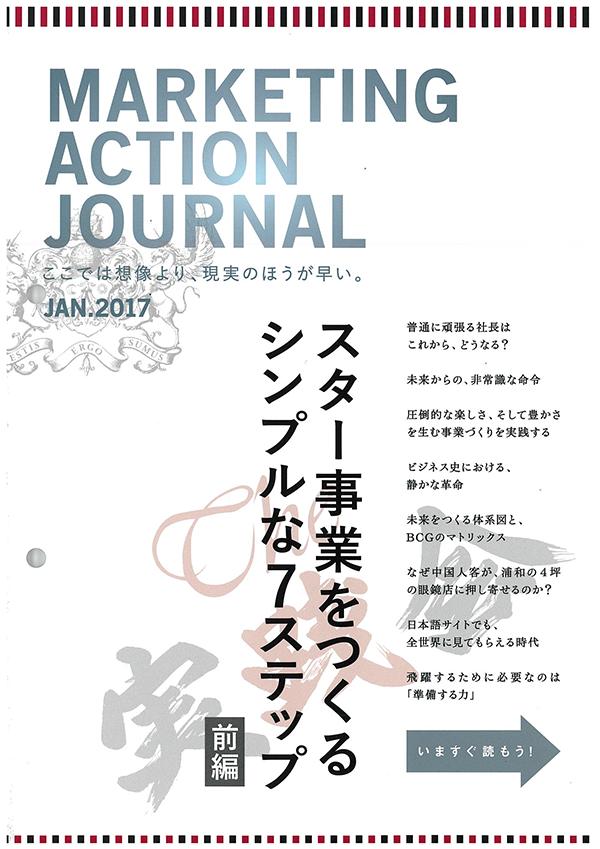 『MARKETING ACTION JOURNAL』 岩崎執筆記事【JAN.2017】
