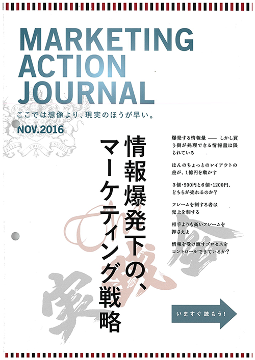 MARKETING ACTION JOURNAL