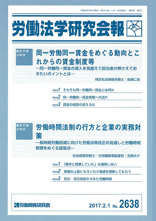 労働法学研究会報