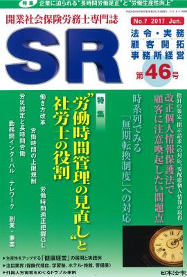 『ビジネスガイドSR』岩崎執筆記事【2017年6月】