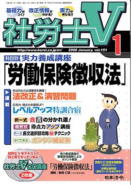 『社労士V』岩崎執筆記事【2008年1月】