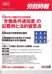 『労政時報』岩崎執筆記事【2015年7月】