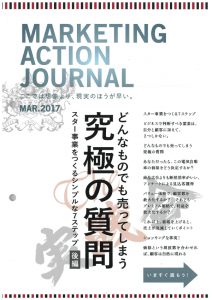 『MARKETING ACTION JOURNAL』岩崎執筆記事【MAR.2017】