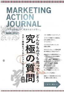 『MARKETING ACTION JOURNAL』岩崎執筆記事【MAR.2017】