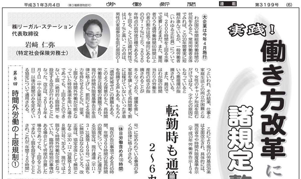 『労働新聞』岩崎執筆記事【2019年3月4日第3199号】