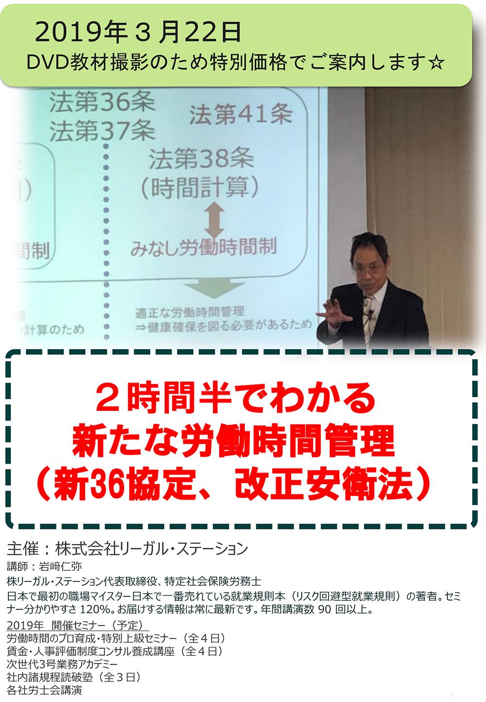 2019年3月22日 2時間半でわかる!新たな労働時間管理(新36協定、改定安衛法)【東京】【募集終了】
