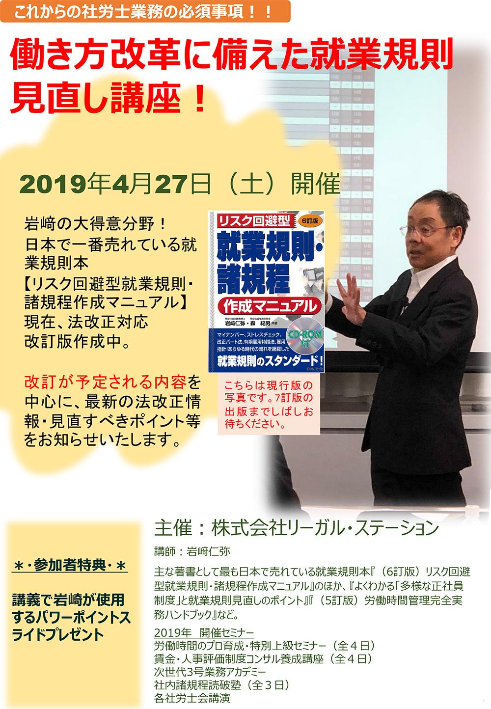 2019年4月27日 働き方改革に備えた就業規則 見直し講座!【東京】【募集終了】