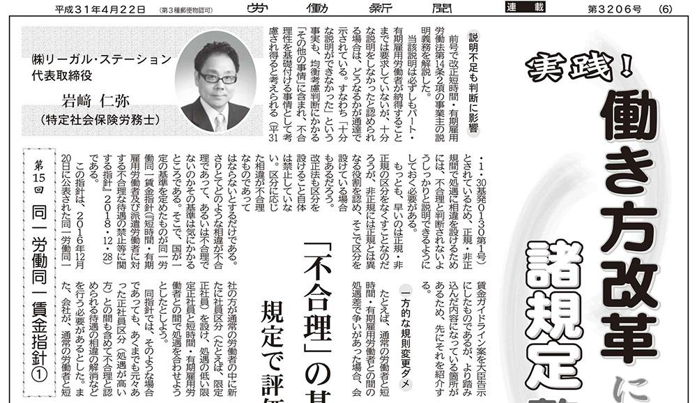 『労働新聞』岩崎執筆記事【2019年4月22日第3206号】