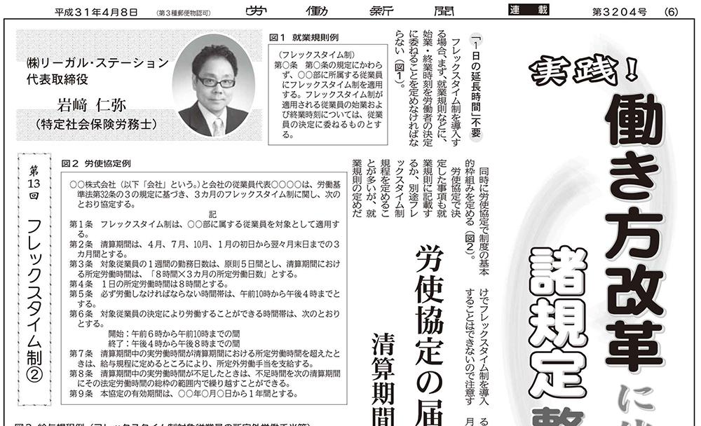 『労働新聞』岩崎執筆記事【2019年4月8日第3204号】