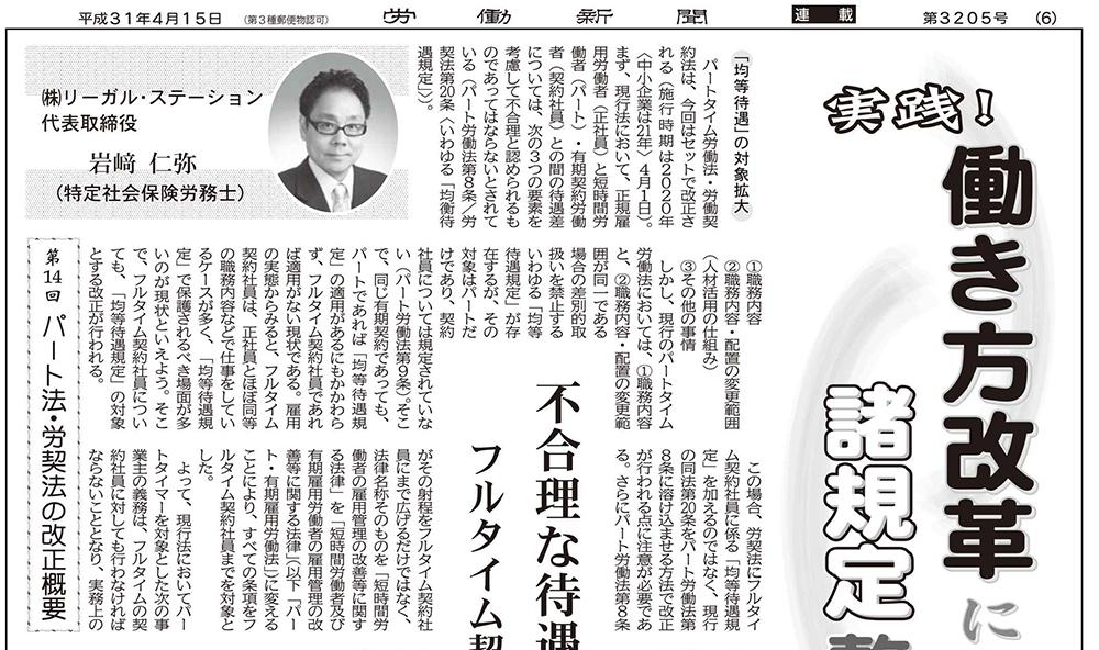 『労働新聞』岩崎執筆記事【2019年4月15日第3205号】