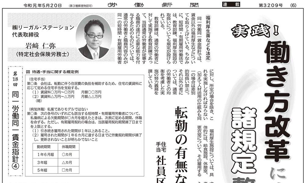 『労働新聞』岩崎執筆記事【2019年5月20日第3209号】