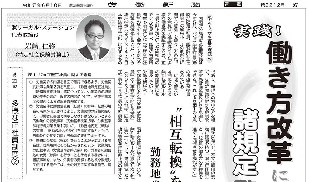 『労働新聞』岩崎執筆記事【2019年6月10日第3212号】