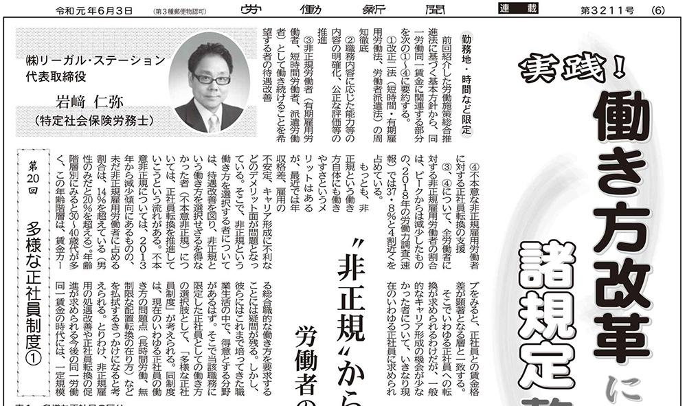 『労働新聞』岩崎執筆記事【2019年6月3日第3211号】