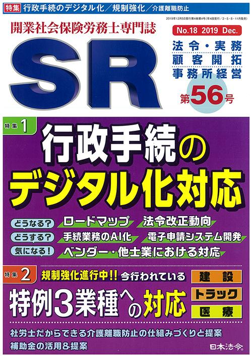『ビジネスガイドSR』岩崎執筆記事【2019年12月】